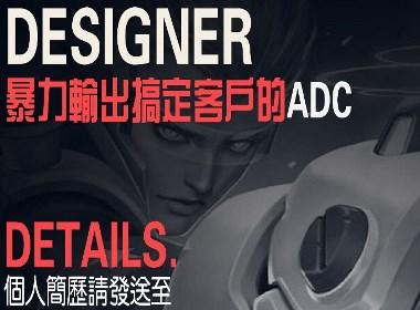 杜高品牌营销招聘海报-王者荣耀版