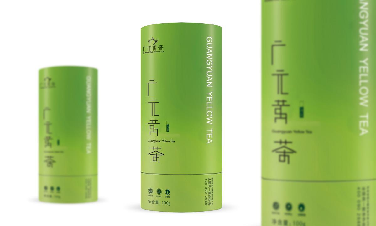 广元黄茶字体设计