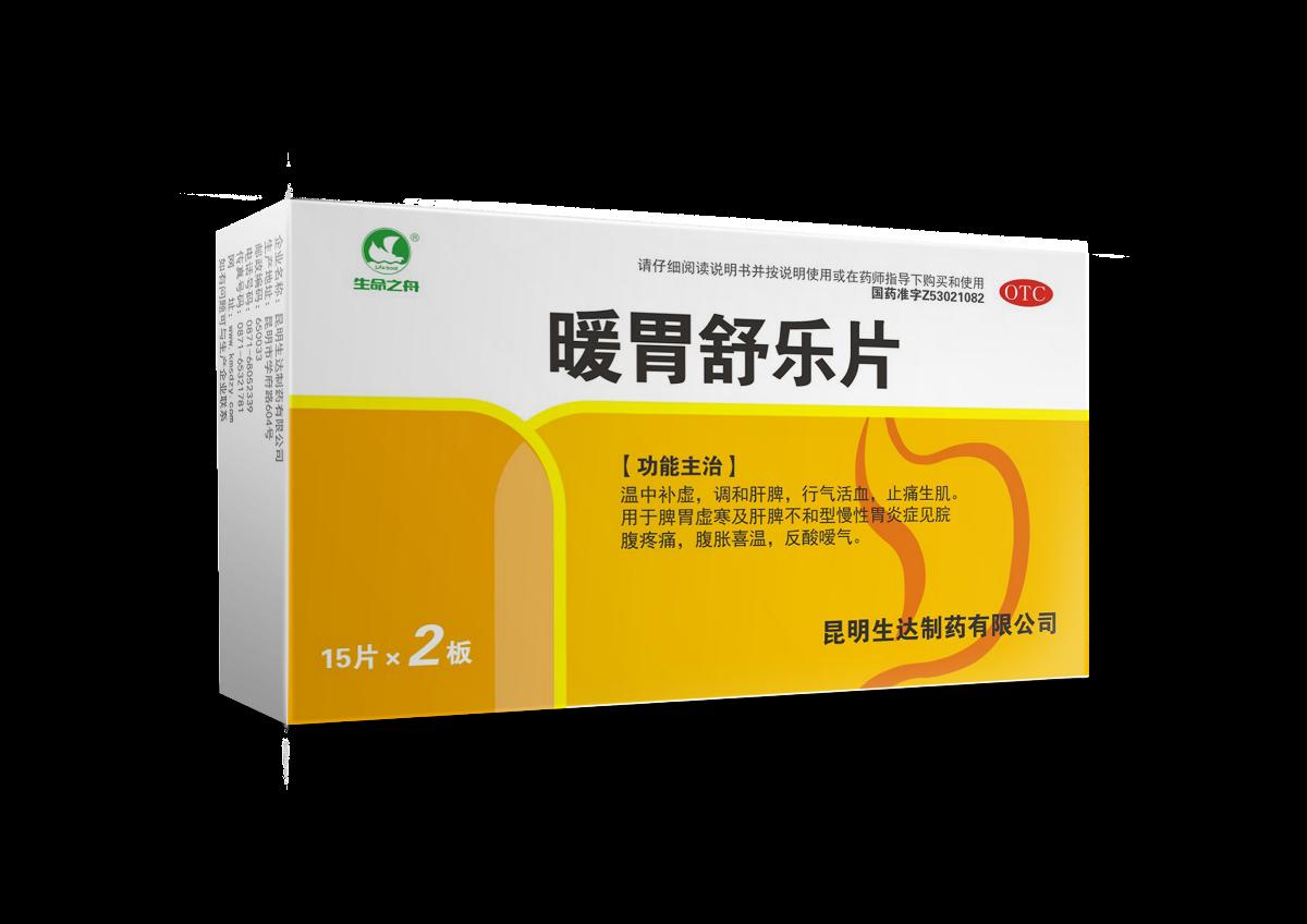 锦华药品包装设计/药业包装