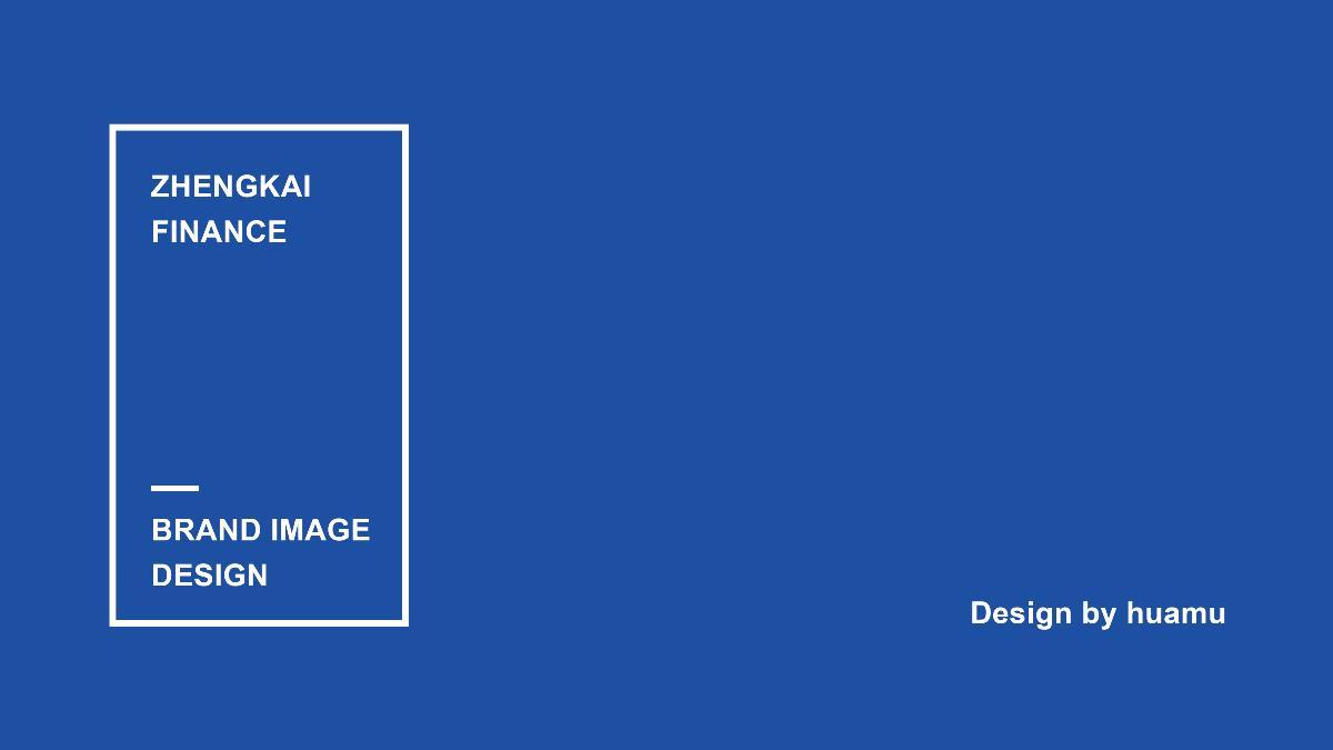 郑开金融 品牌形象设计 | 华慕品牌设计