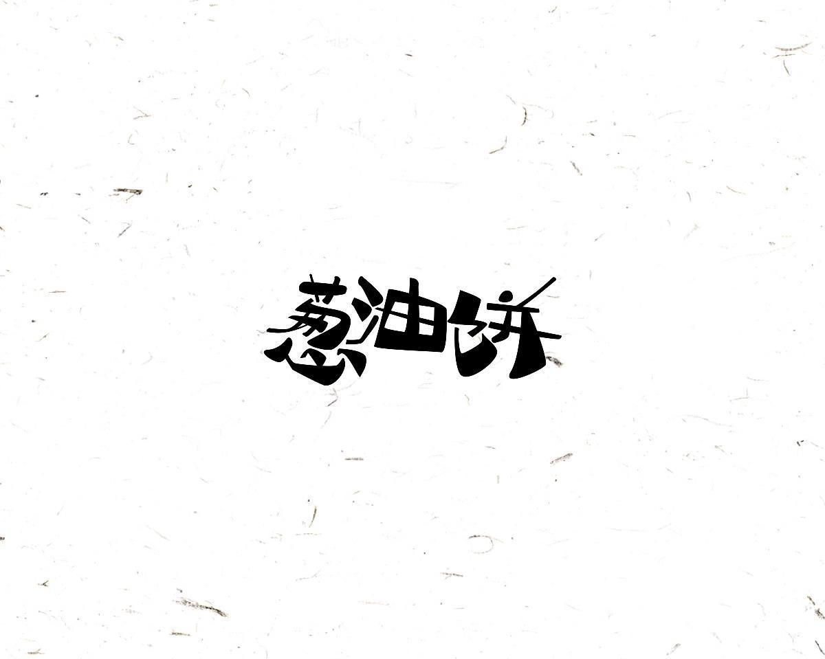 豆沙 字记(肆)