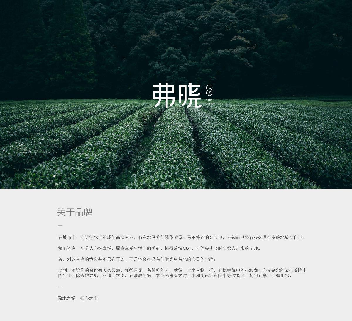 弗晓茶坊VI设计提案
