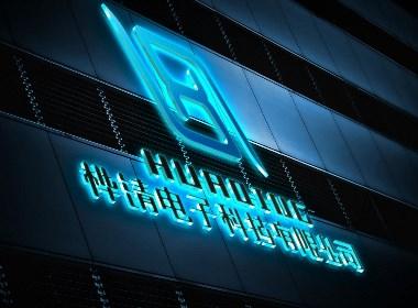 桦清电子科技公司标志设计