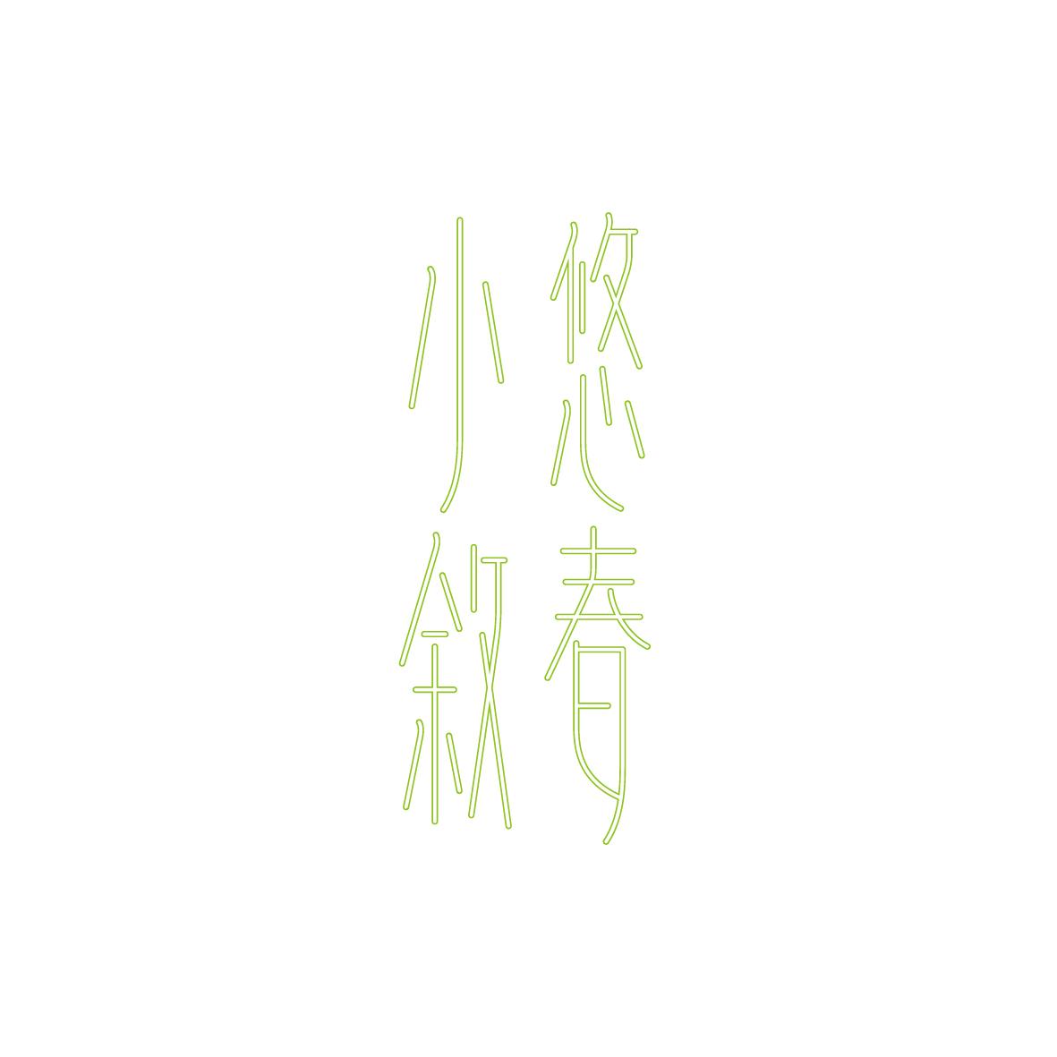 吳穆昌字體設計集