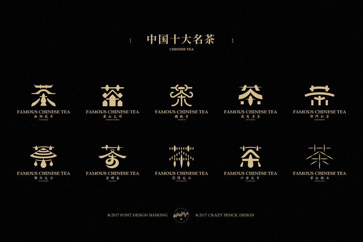 中国·茶字体设计——疯狂的铅笔头