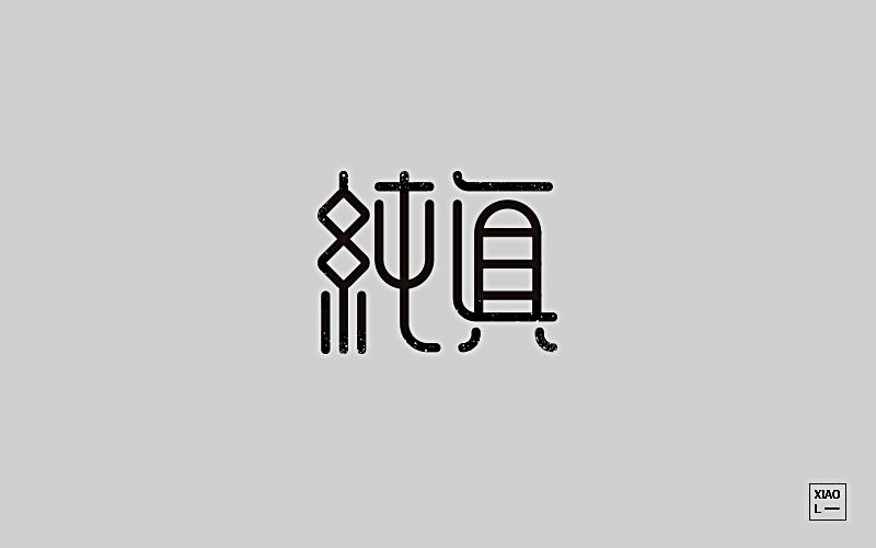 201709字体总结