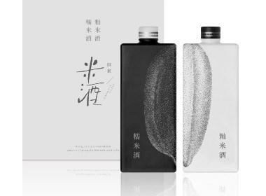 侗家米酒包裝設計