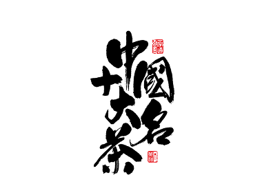 中國十大名茶系列字體合輯