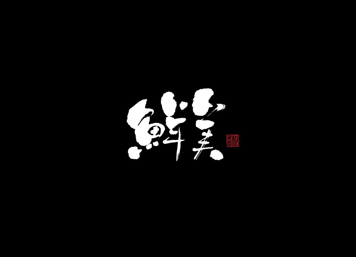 壹柒年玖月份书写字体(壹)