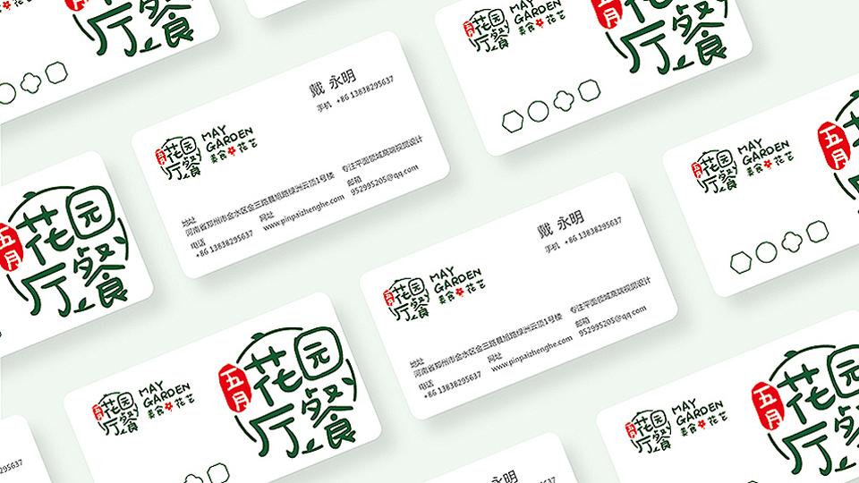 花园餐厅logo设计 餐厅VI设计 主题餐厅形象设计