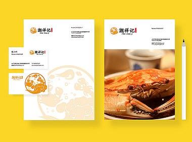 火锅店logo设计 火锅店VI设计 海鲜店标志设计  餐饮品牌形象设计