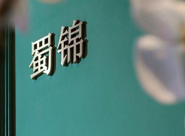 锦秀里火锅店logo设计