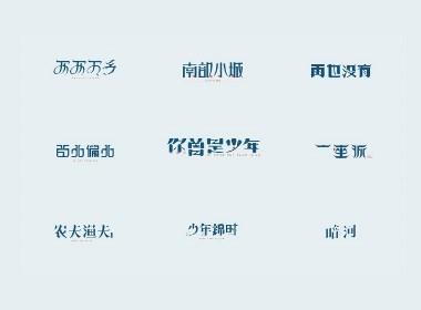 听一首民谣/字体设计-100/23
