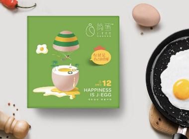 订阅式鲜蛋时尚品牌简蛋鸡蛋包装设计