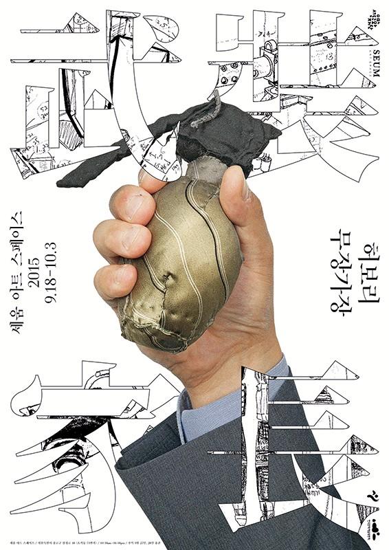 日常实践工作室:武裝家長杂志设计