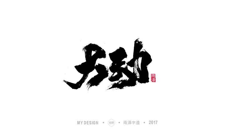 雨泽字造 9月末 毛笔字