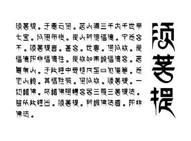 摘选《金刚经》原藏文字体设计
