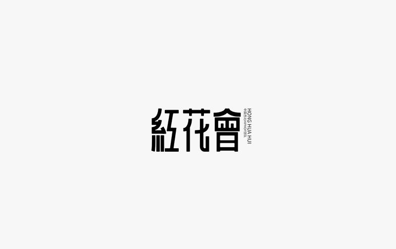 WAH NO.10 丨字体设计