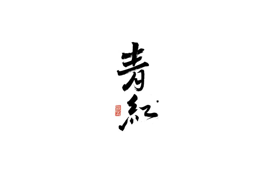 书法手书字体——那些文艺又唯美的电影或动画