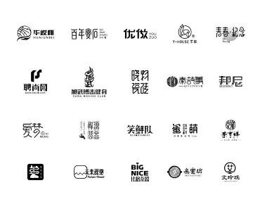 近期字体设计合集-陈飞字体设计