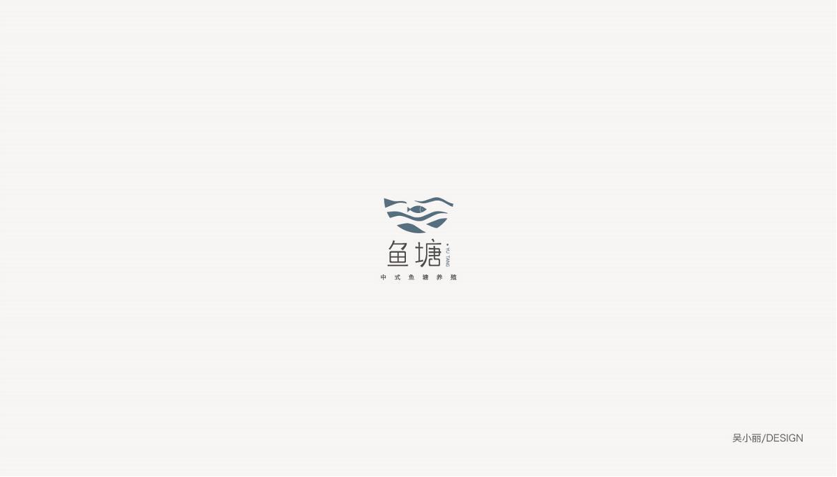 2017年的logo/字体设计_第5页-中国设计网光的字体个性设计图片