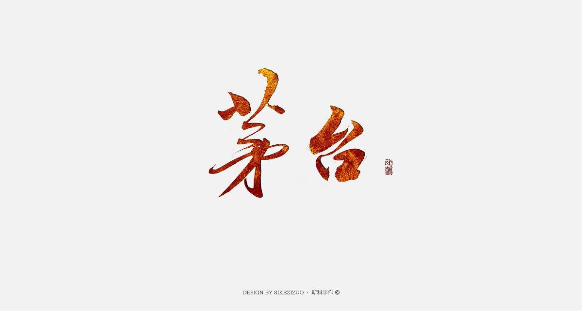 斯科-书法字-中国十大名酒-毛笔字-手写-斯科字作