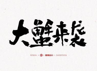 """【2017年9月】""""字""""强不息"""