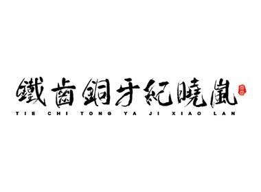 雨田手写(第一辑)