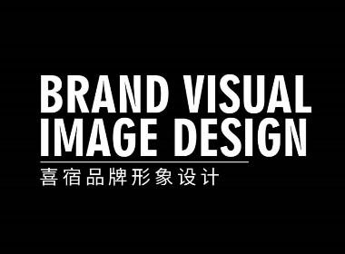 《喜宿》品牌视觉形象设计