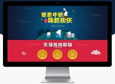 国庆中秋专题页