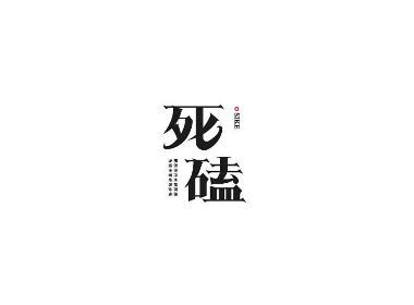 饭团君丨字体设计第八弹