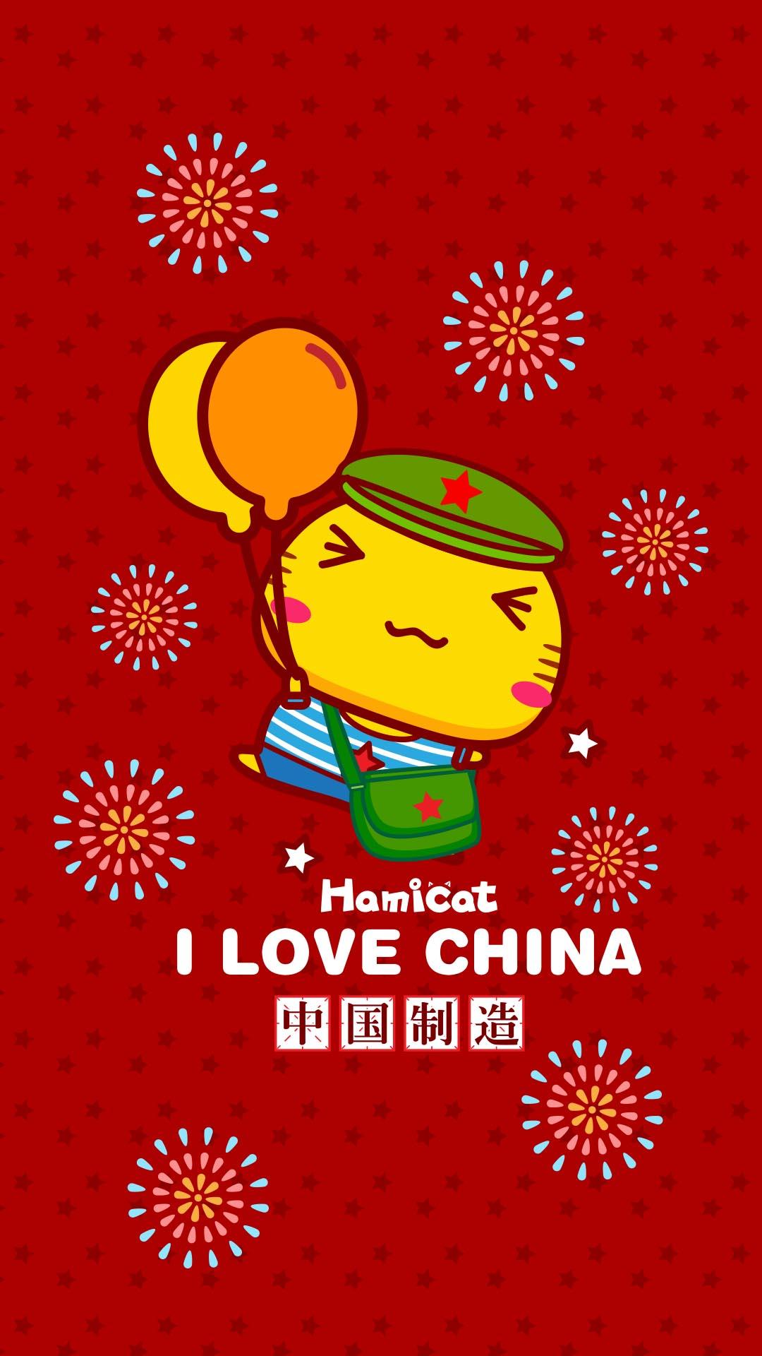 欢度国庆插画