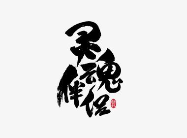 龔帆書事 · 毛笔字 · 手写字体设计