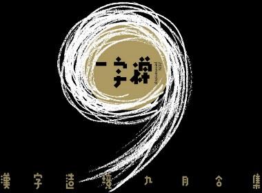 一字禅汉字造境探索九月集