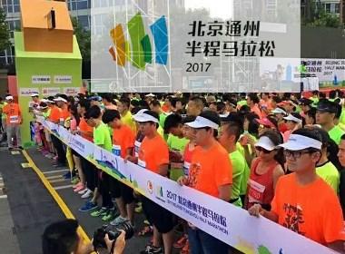 领略案例 | 2017北京通州半程马拉松形象设计