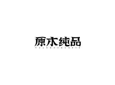 字体设计第十一波