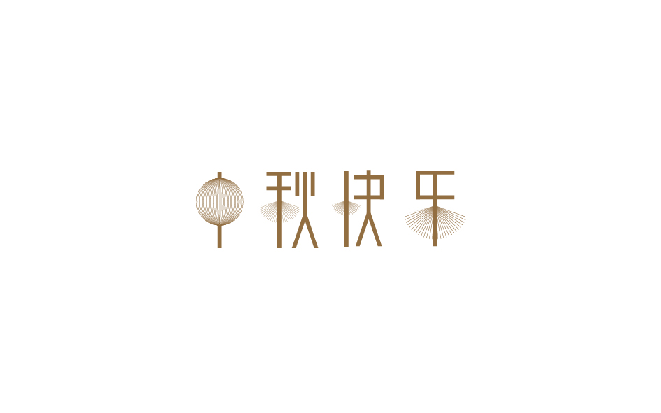 赵通字体小作第十一期