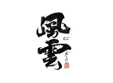 毛笔书写<2017玖月>