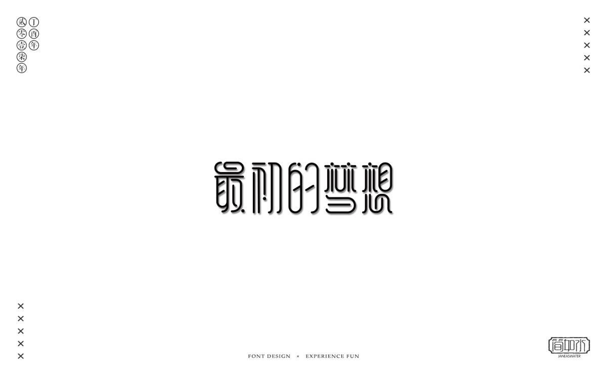 《习字集》2017-09-29