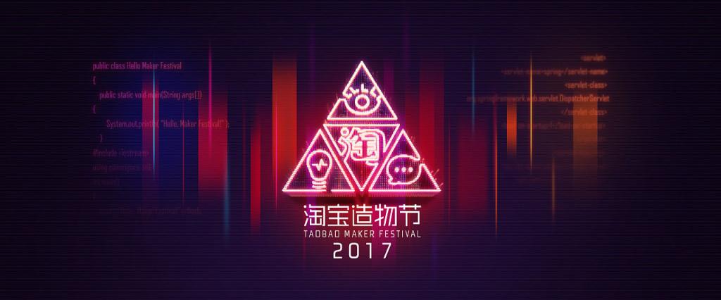 2017淘宝造物节视觉形象设计 