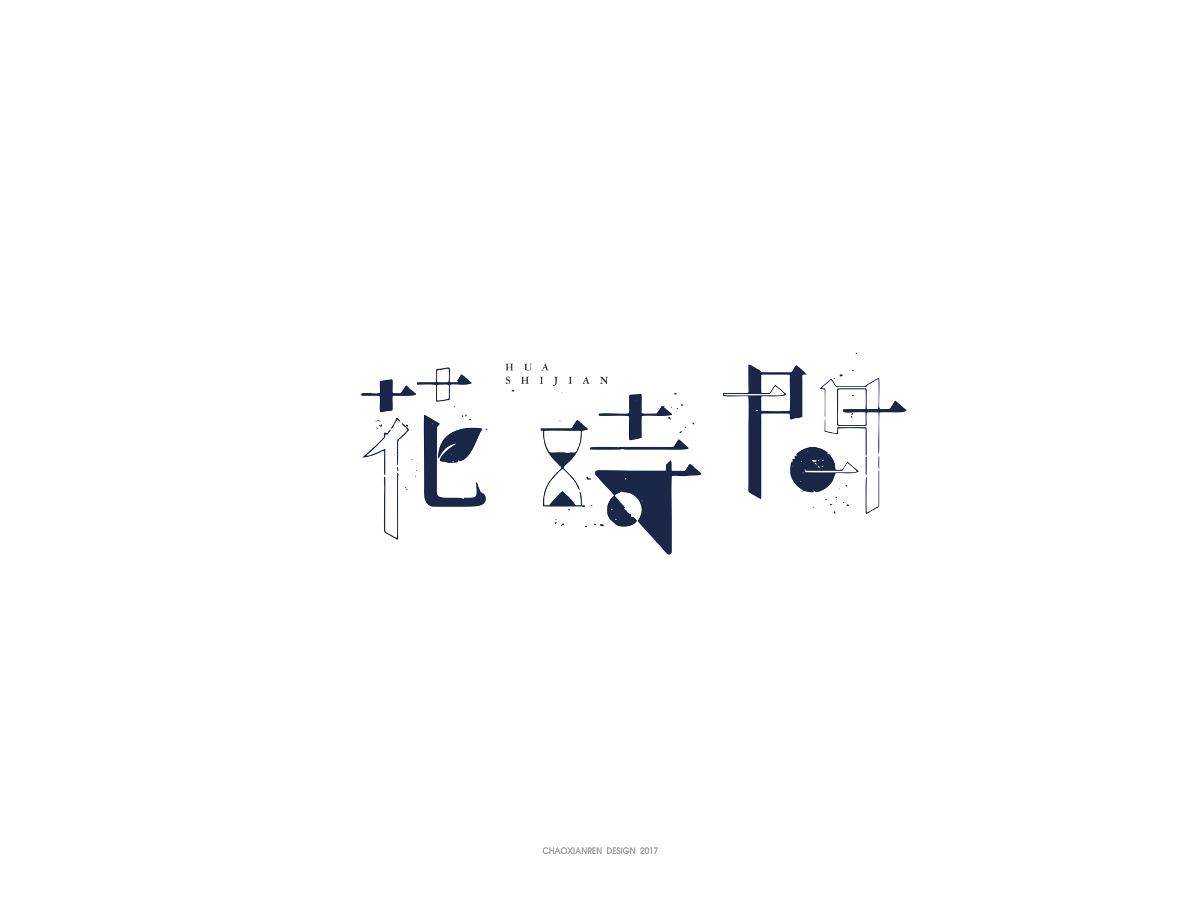 朝鮮人 | 字計 | 九月結