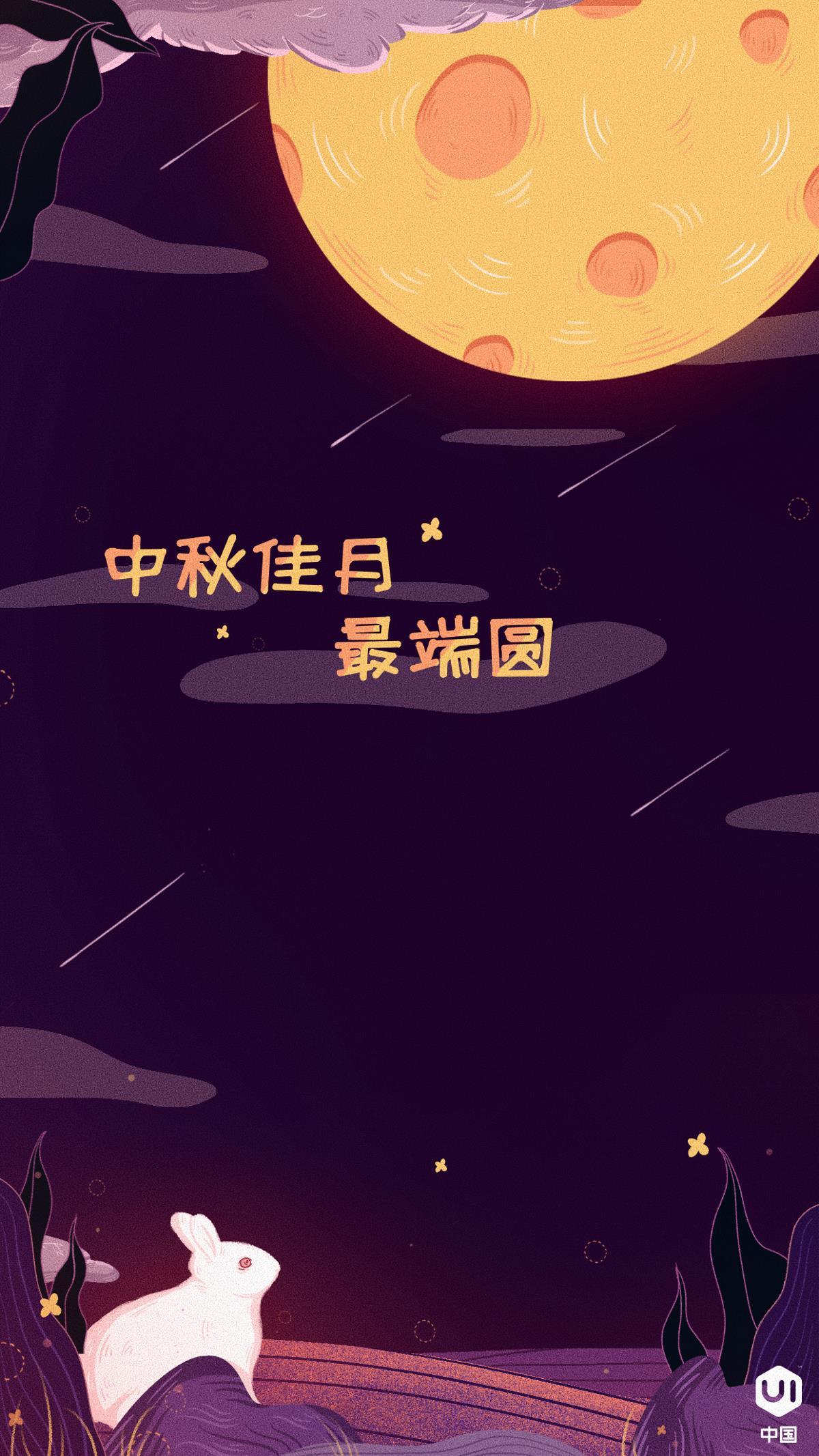 为UI中国绘制的中秋插画