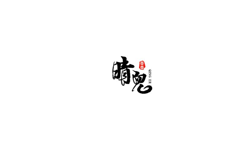 雨田手写(第三辑)
