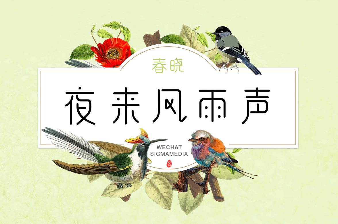 原创字体设计:春晓