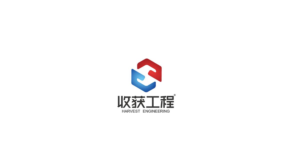 收获工程logo设计