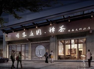 博客庄园.禅茶精品文化酒店--中卫精品酒店装修设计公司--古兰装饰