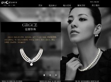 珍珠类一体式网站