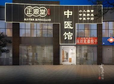 成都正源堂中医馆-福泉专业特色中医馆装修设计公司-古兰装饰