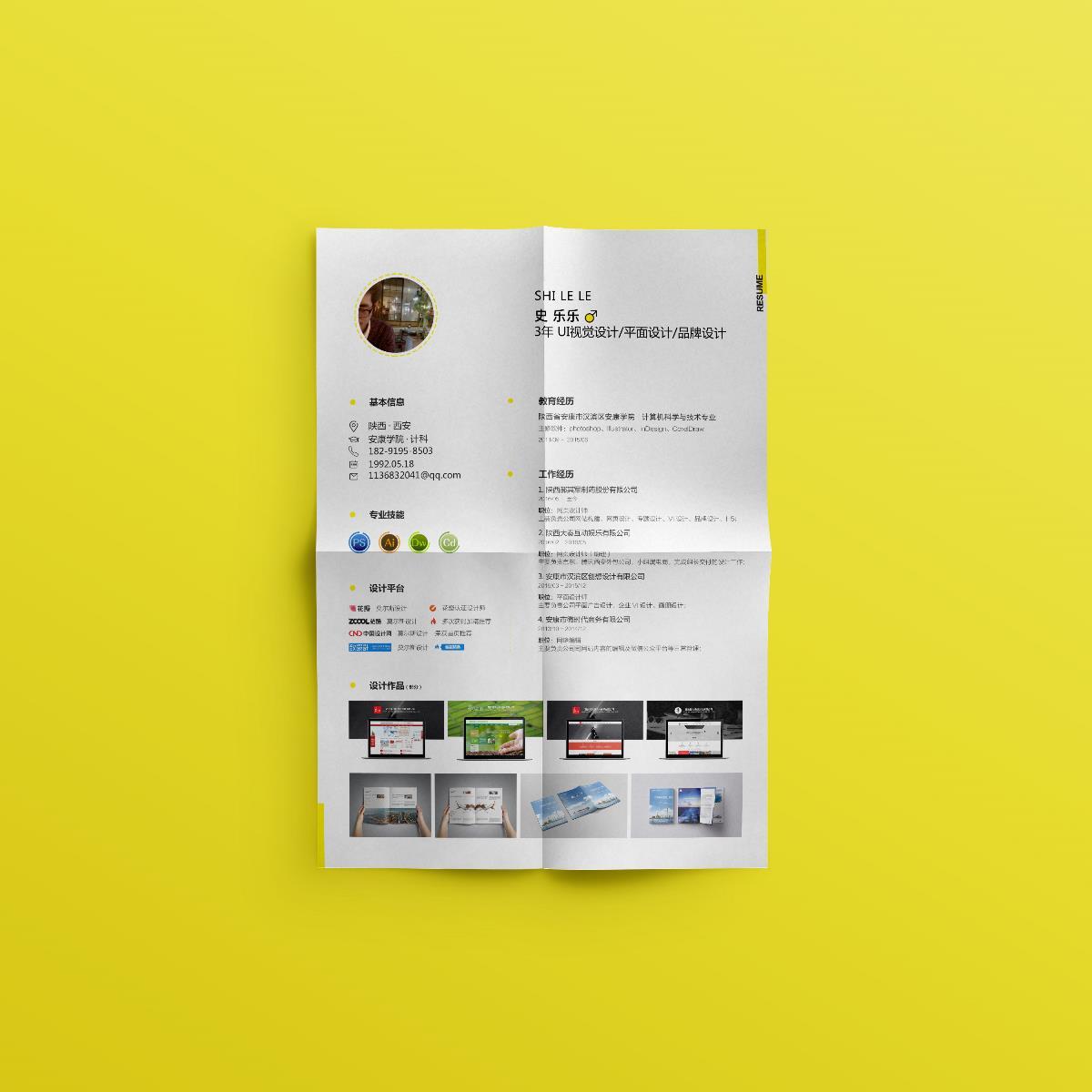 【Morse design】A4简历/设计/求职/应聘/