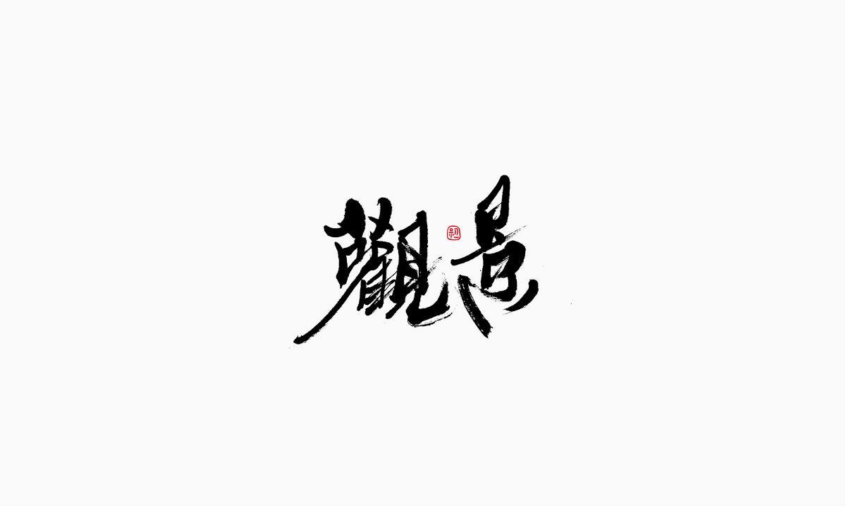 小字集-2017-《拾一》